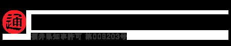 福井市・大野市の灯油配達・給湯器交換はプロパンガス会社日通プロパン住設|求人中